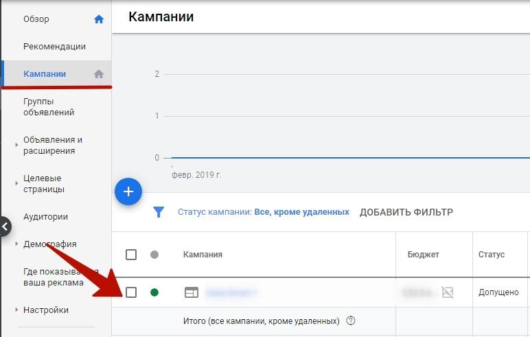 Мобильная реклама Google Ads – выбор нужной кампании в сетях