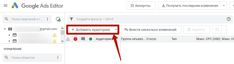 Списки ремаркетинга – добавление аудитории ремаркетинга на поиске в Ads Editor