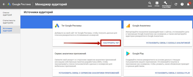 Списки ремаркетинга – настройка тега Google Рекламы