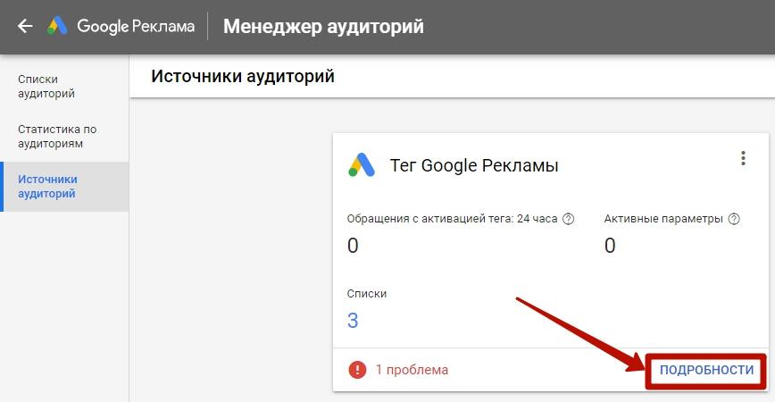 Списки ремаркетинга – подробности по работе тега Google Рекламы