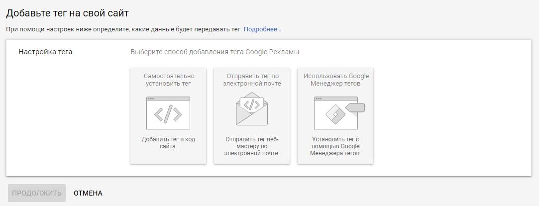 Списки ремаркетинга – установка тега Google Рекламы
