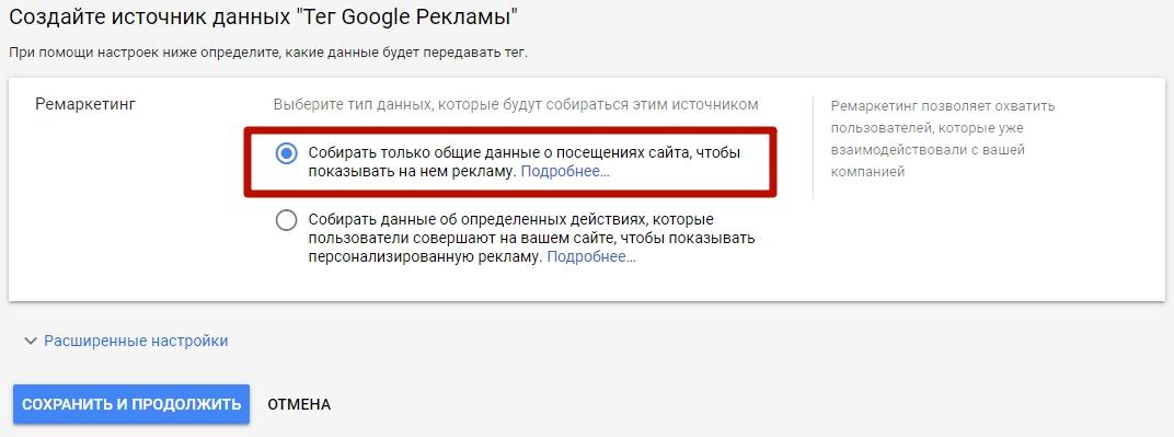 Списки ремаркетинга – выбор типа данных для отслеживания с помощью тега Google Рекламы