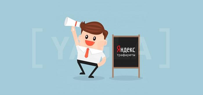 Что такое трафареты Яндекса