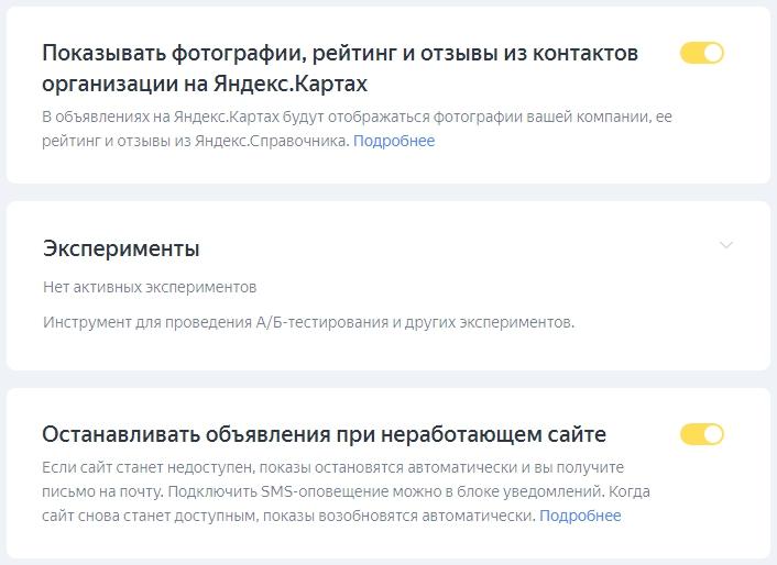 Как настроить РСЯ – информация из Яндекс.Карт, эксперименты и остановка рекламы при неработающем сайте