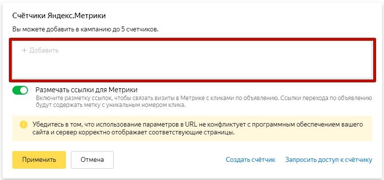 Как настроить РСЯ – связь с Яндекс.Метрикой