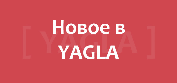 Обзор нового Редактора таблицы подмен Yagla