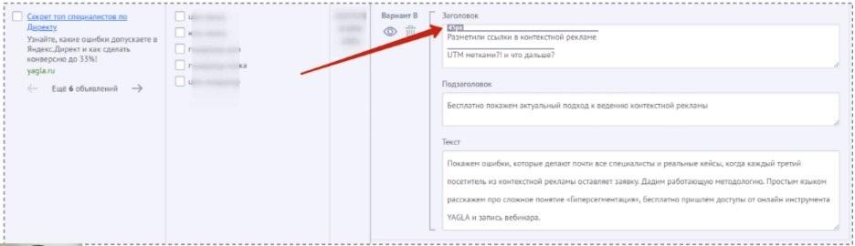 Схематичное отображение размера текста в Редакторе подмен
