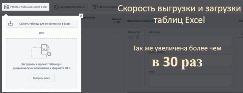 Увеличение скорости загрузки excel-файлов в Редакторе подмен Yagla