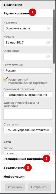 Новый Директ Коммандер — блок «Редактирование» для кампаний в Инспекторе
