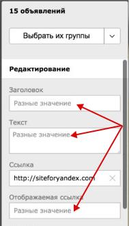Новый Директ Коммандер — разные значения параметров, доступных для редактирования