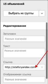 Новый Директ Коммандер — одинаковые значения параметров, доступных для редактирования