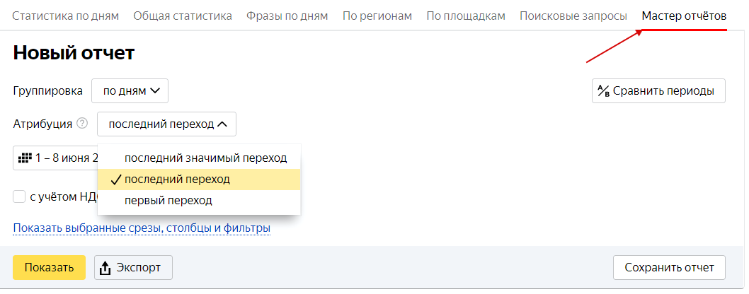 Модели атрибуций Яндекс.Директ — Мастер отчетов
