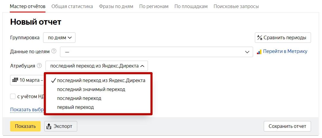 Модели атрибуций Яндекс.Директ – выбор модели атрибуций в Мастере отчетов