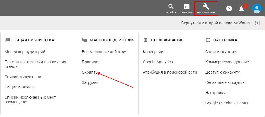 Скрипты Google AdWords — добавление скрипта в AdWords