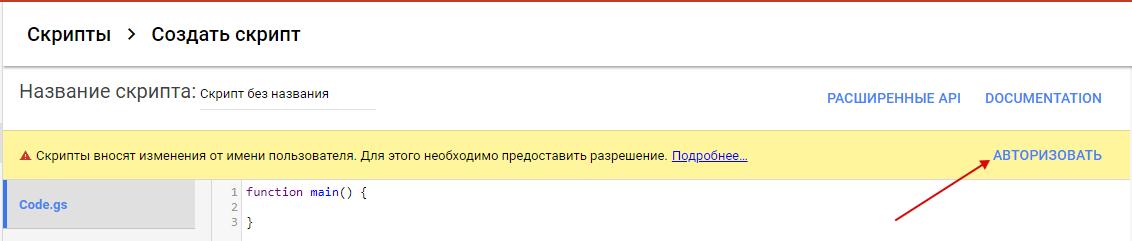 Скрипты Google AdWords — авторизация скрипта в AdWords