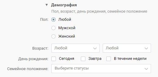 Как настроить рекламу ВКонтакте — показы по дням рождения
