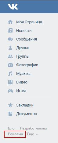 Как настроить рекламу ВКонтакте — переход к рекламе ВК