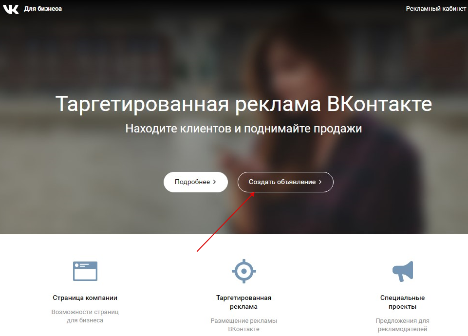 Как настроить рекламу ВКонтакте — настройка таргетированной рекламы ВК