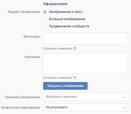 Как настроить рекламу ВКонтакте — оформление объявления
