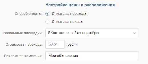 Как настроить рекламу ВКонтакте — настройка цены и расположения