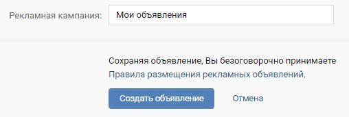 Как настроить рекламу ВКонтакте — завершение создания объявления