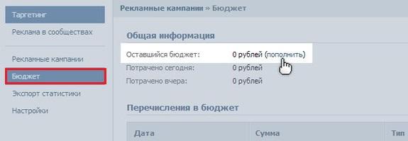 Как настроить рекламу ВКонтакте — пополнение бюджета