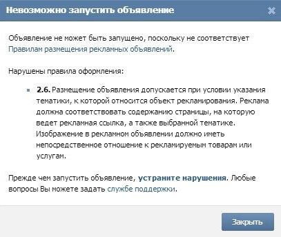 Как настроить рекламу ВКонтакте — сообщение о нарушениях правил при отклонении