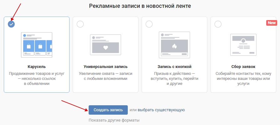 Как настроить рекламу ВКонтакте — создание рекламной карусели