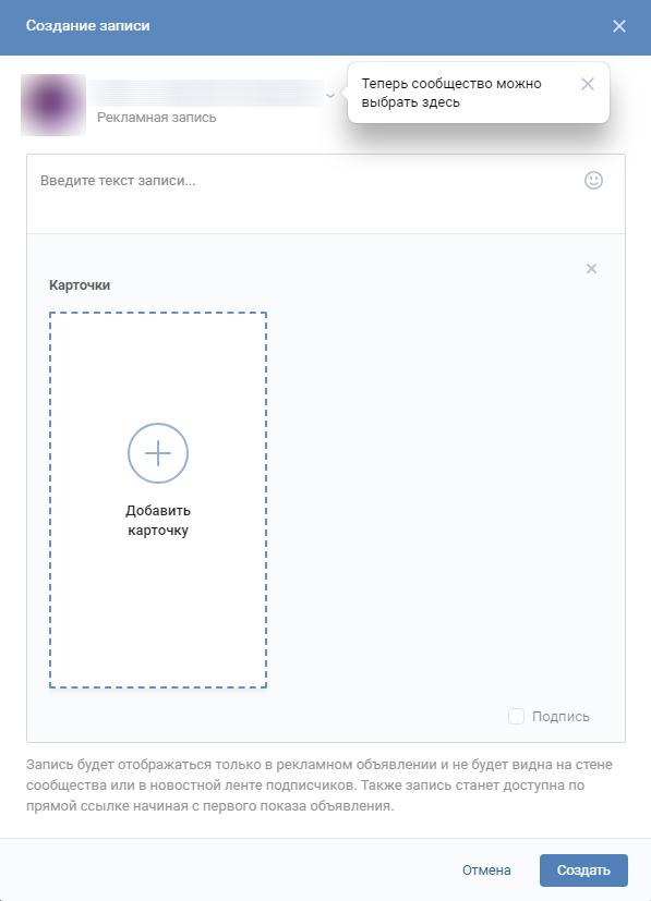 Как настроить рекламу ВКонтакте — настройка рекламной карусели