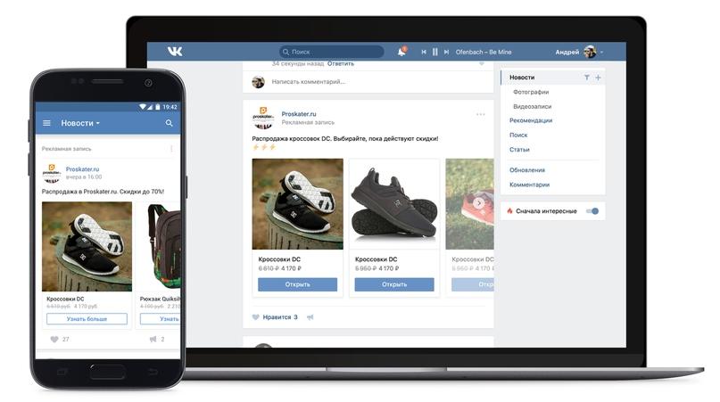 Как настроить рекламу ВКонтакте — пример рекламной карусели