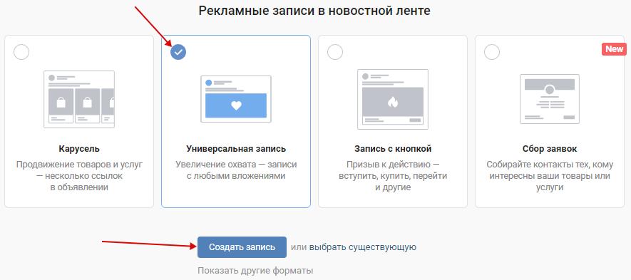 Как настроить рекламу ВКонтакте — создание универсальной записи