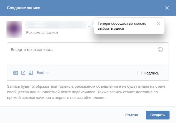 Как настроить рекламу ВКонтакте — настройка универсальной записи