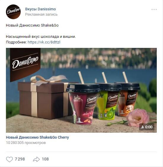 Как настроить рекламу ВКонтакте — пример универсальной записи