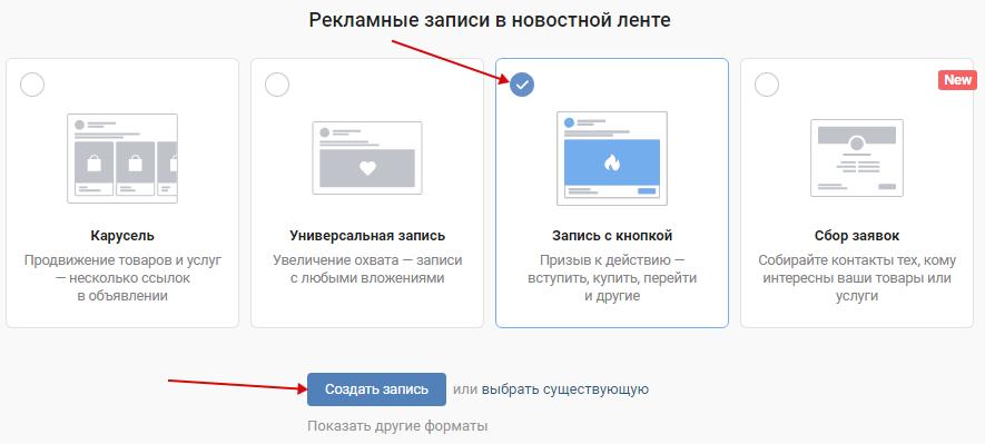 Как настроить рекламу ВКонтакте — создание записи с кнопкой