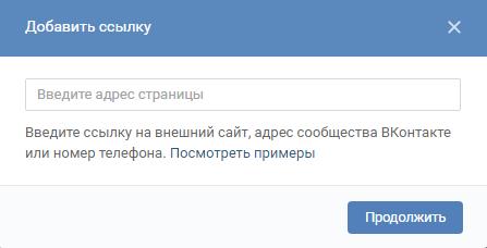 Как настроить рекламу ВКонтакте — добавление ссылки для записи с кнопкой
