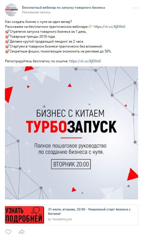 Как настроить рекламу ВКонтакте — пример записи с кнопкой