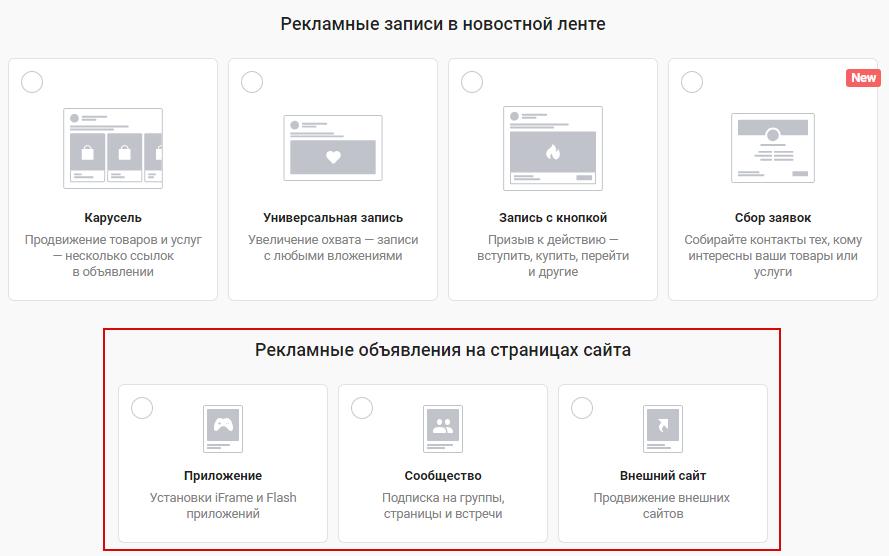 Как настроить рекламу ВКонтакте — рекламные объявления на страницах сайта
