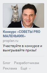 Как настроить рекламу ВКонтакте — формат «Изображение + текст»