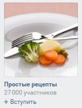 Как настроить рекламу ВКонтакте — формат «Продвижение сообществ»