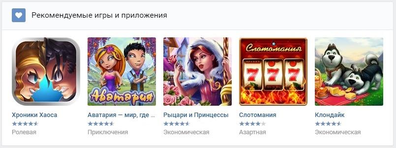 Как настроить рекламу ВКонтакте — специальный формат для рекламы приложений