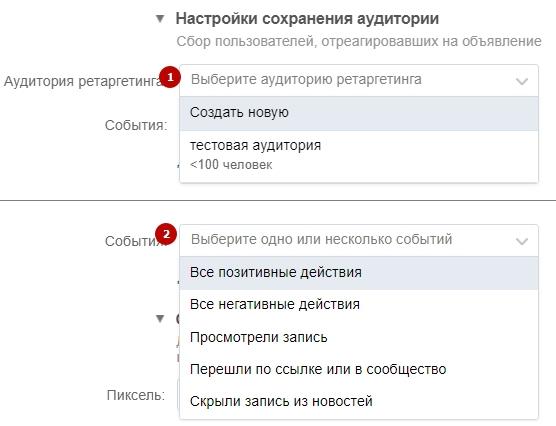 Как настроить рекламу ВКонтакте – аудитории ретаргетинга
