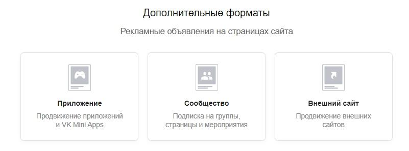Как настроить рекламу ВКонтакте – дополнительные рекламные форматы