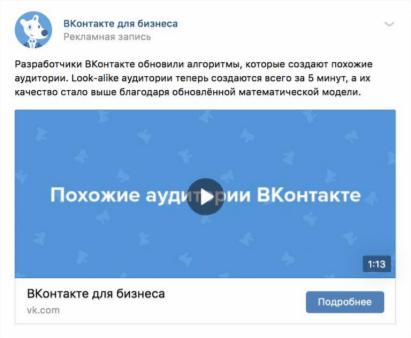 Как настроить рекламу ВКонтакте — формат Видео + Кнопка