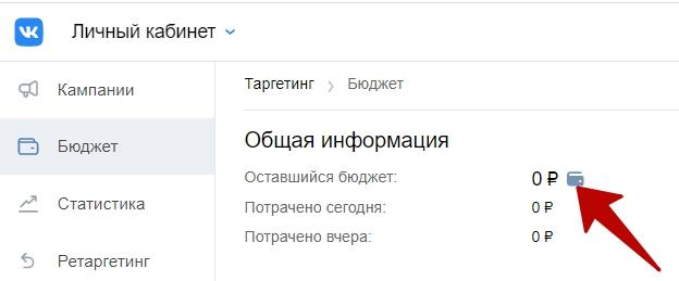 Как настроить рекламу ВКонтакте – кнопка пополнения бюджета