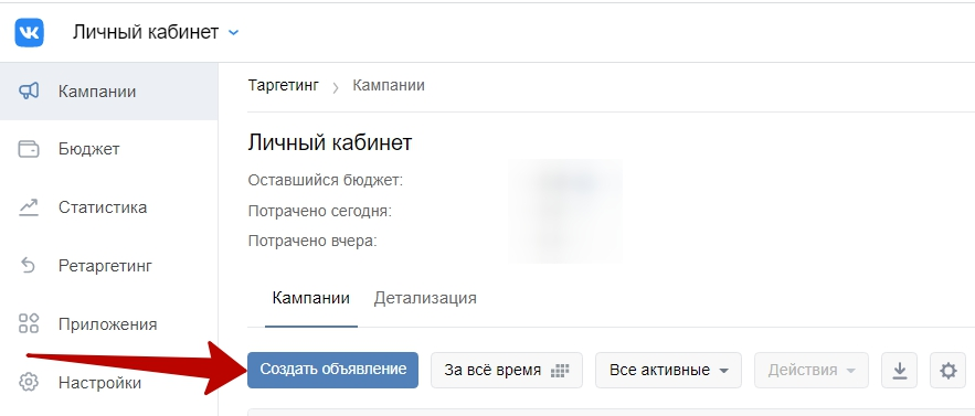 Как настроить рекламу ВКонтакте – кнопка создания объявления