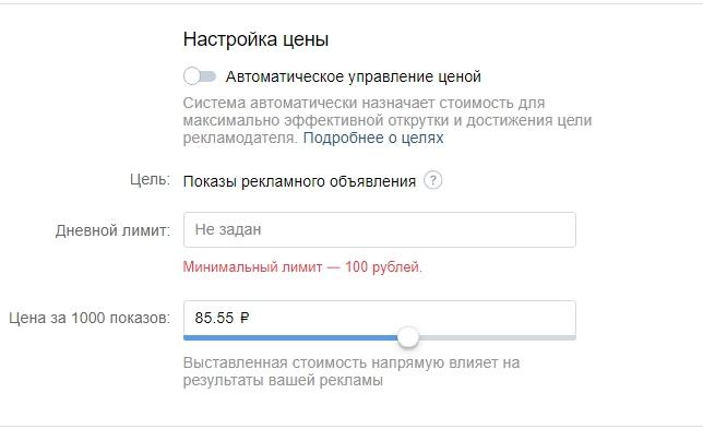 Как настроить рекламу ВКонтакте – настройка цены и лимита