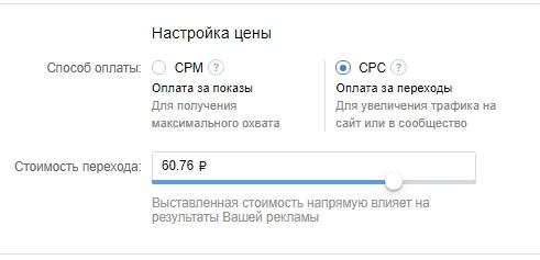 Как настроить рекламу ВКонтакте – настройка цены