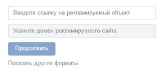 Как настроить рекламу ВКонтакте – настройка формата Реклама сайта