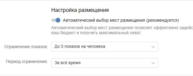 Как настроить рекламу ВКонтакте – настройка размещения