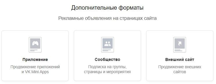 Как настроить рекламу ВКонтакте – объявления бокового таргета